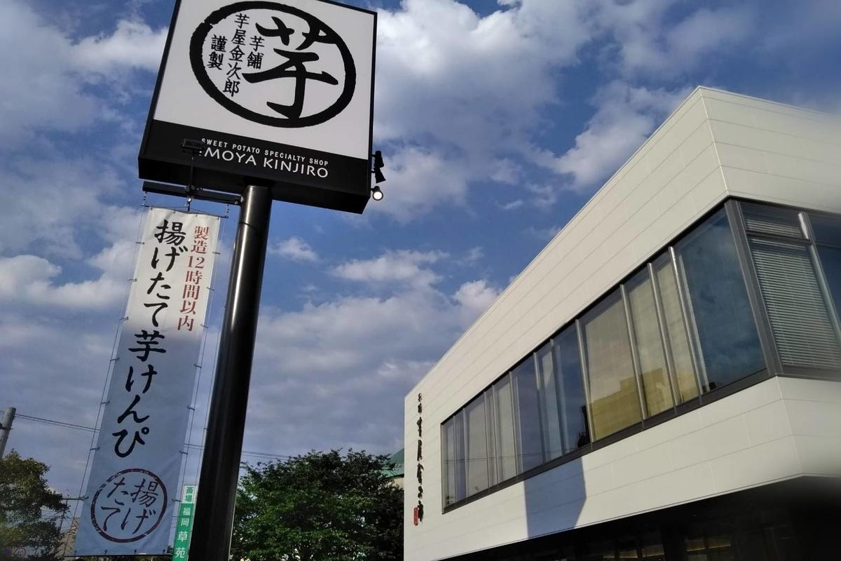 芋屋金次郎 福岡店
