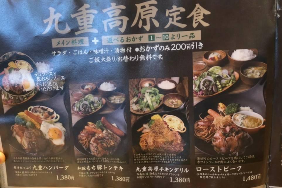 九重珈琲 九重高原定食 メニュー 値段  口コミ