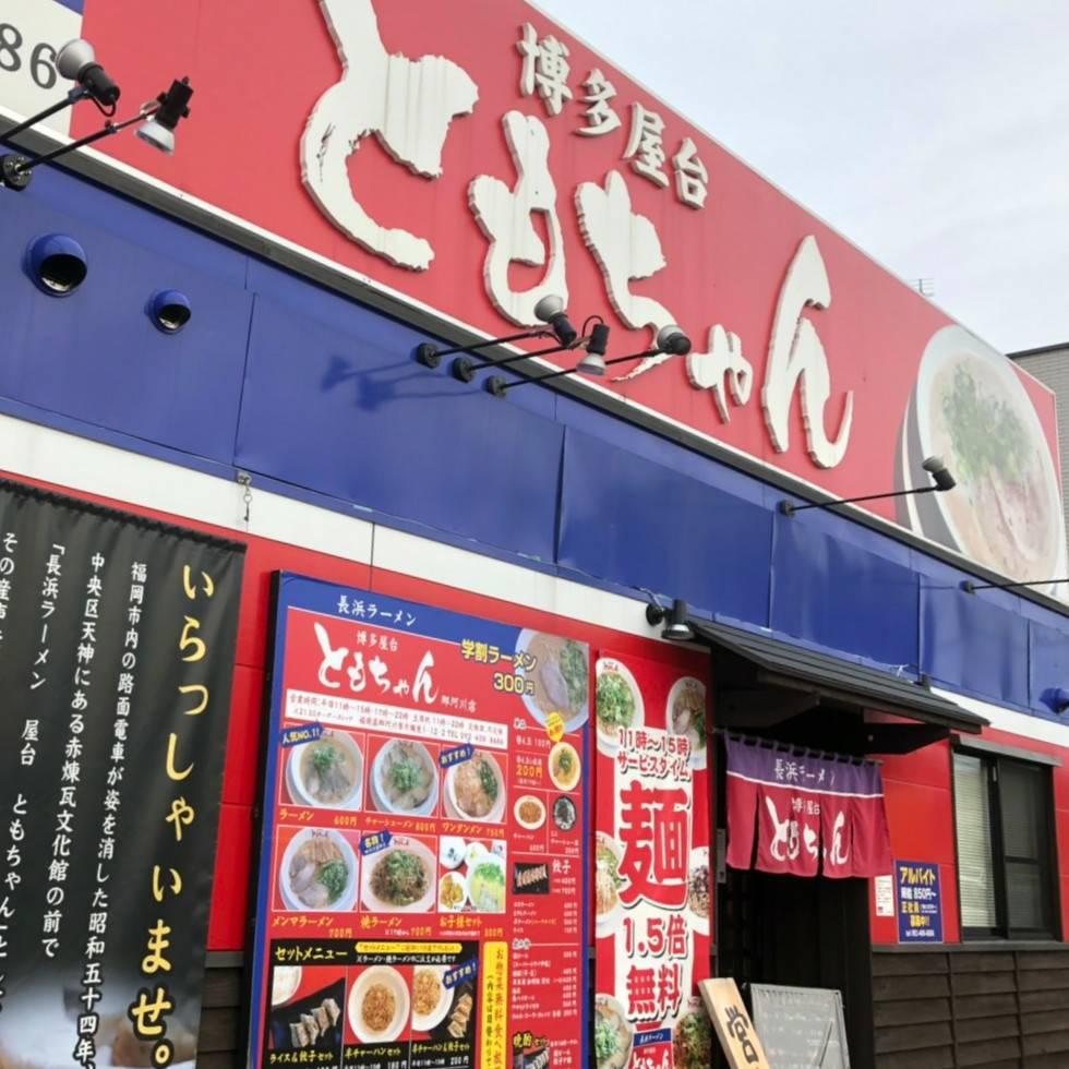 長浜ラーメン 博多屋台「ともちゃん」那珂川店 外観
