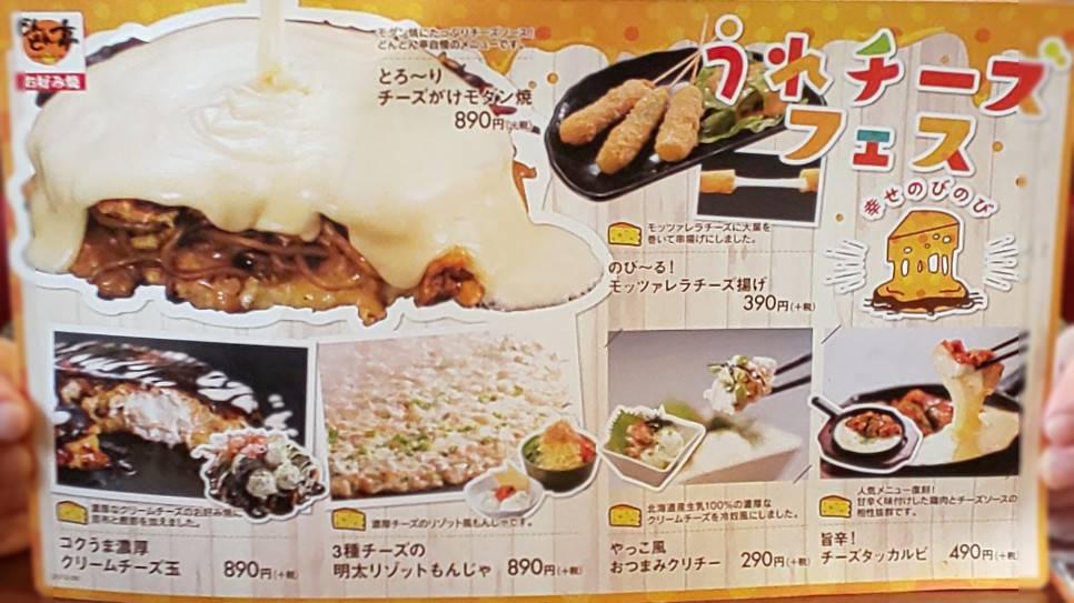 どんどん亭 メニュー うれチーズフェス