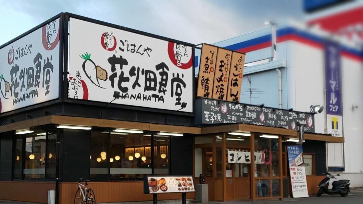 花畑食堂 外観 iggy2019
