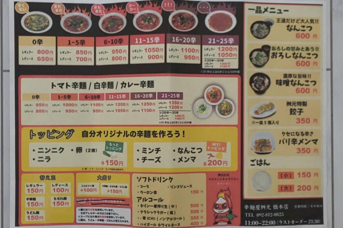 辛麺屋「桝元」 メニュー iggy2019
