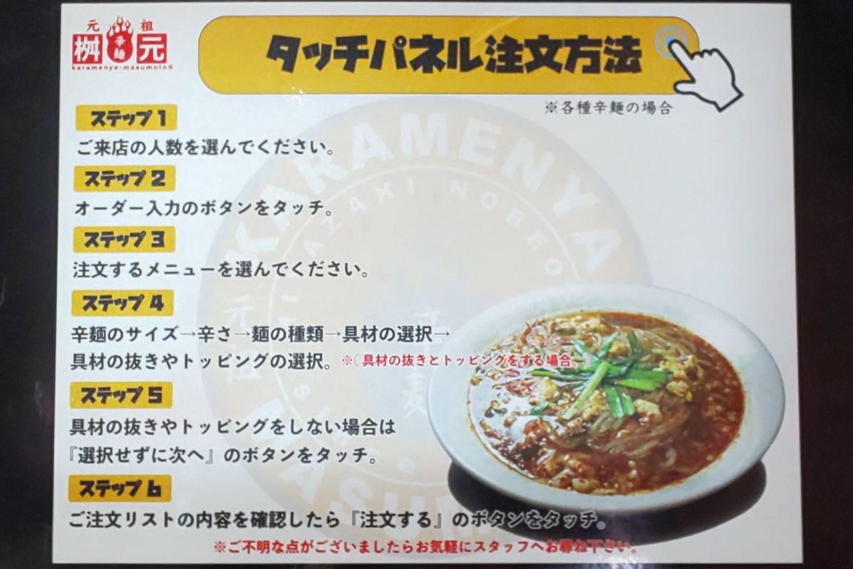 辛麺屋「桝元」 タッチパネル iggy2019