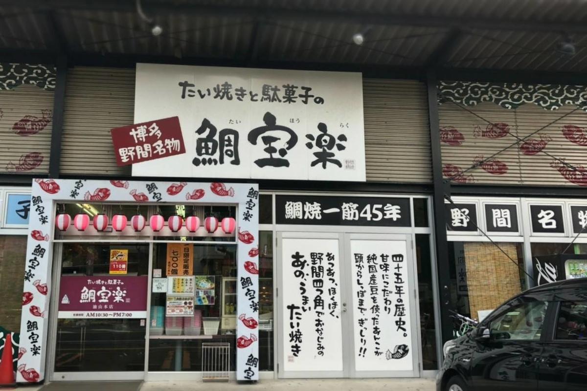 鯛宝楽 油山本店 店舗 営業時間 定休日