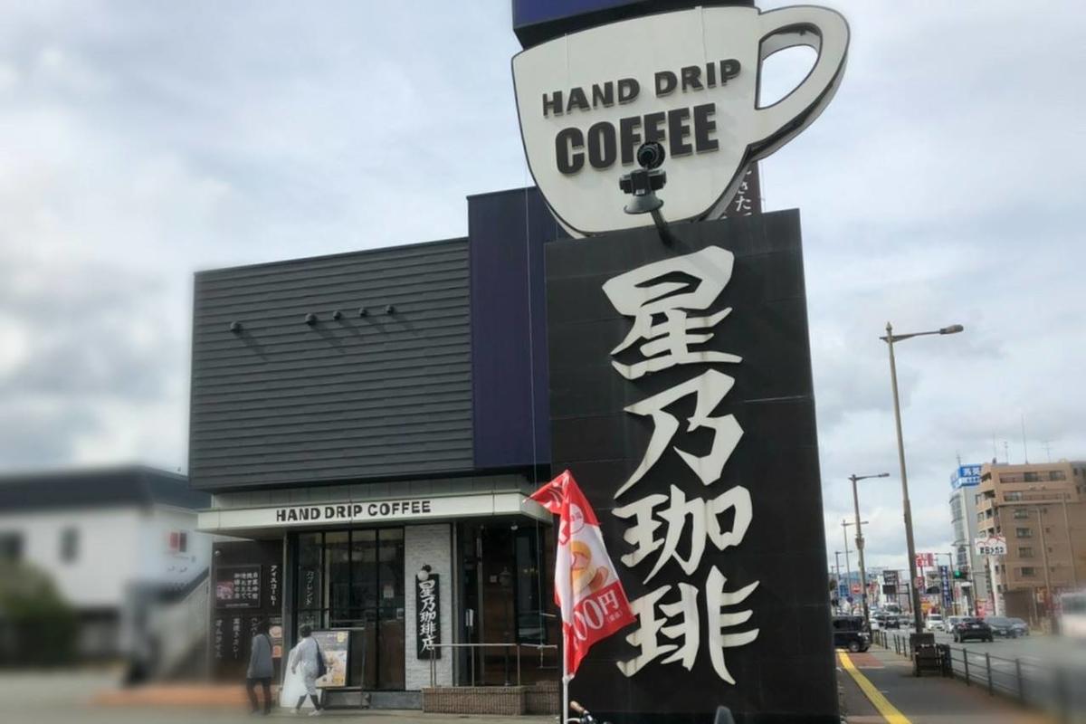 星野珈琲店 福岡早良店 外観 iggy2019