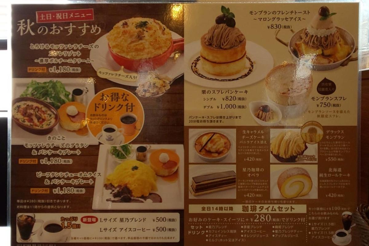 星野珈琲店 福岡早良店 メニュー iggy2019
