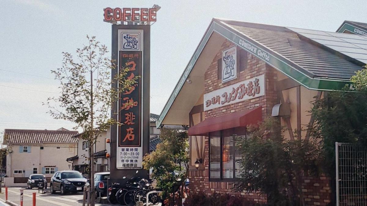コメダ珈琲店 福岡 原店 外観 iggy2019
