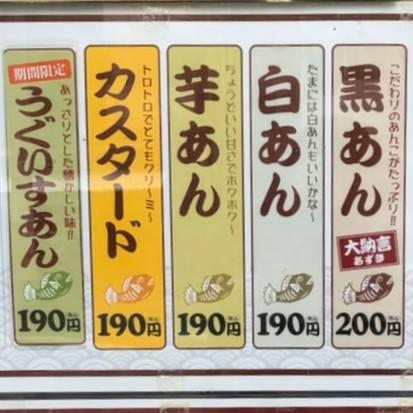 鯛宝楽 たい焼き メニュー 値段