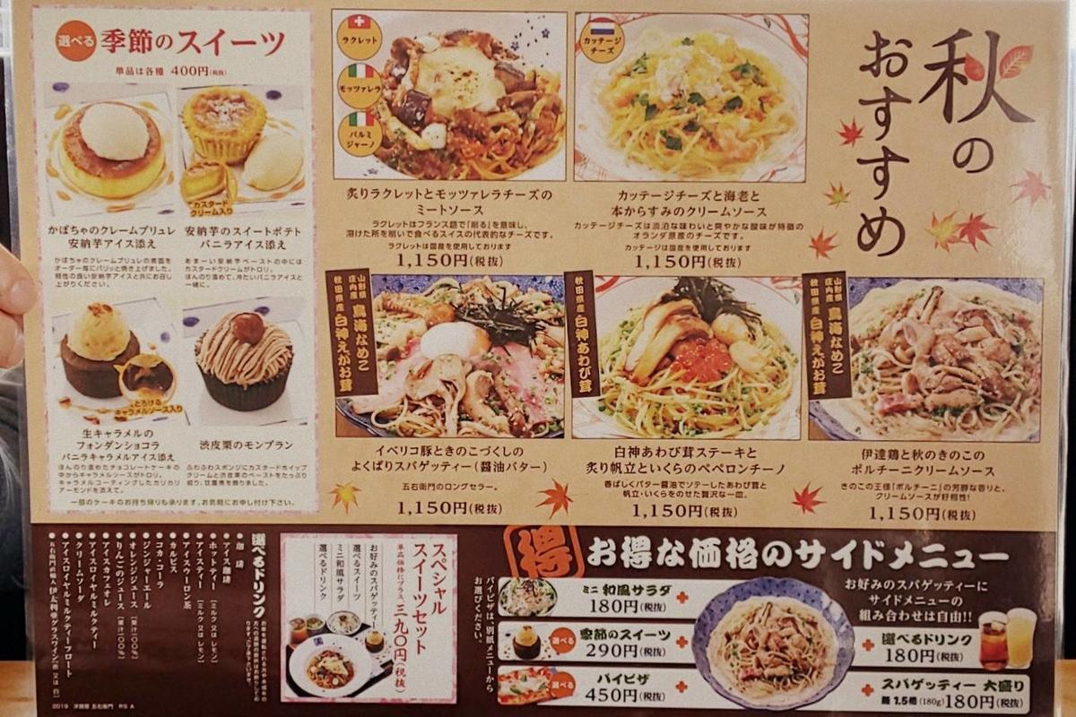 洋麺屋五右衛門 秋のおすすめメニュー iggy2019