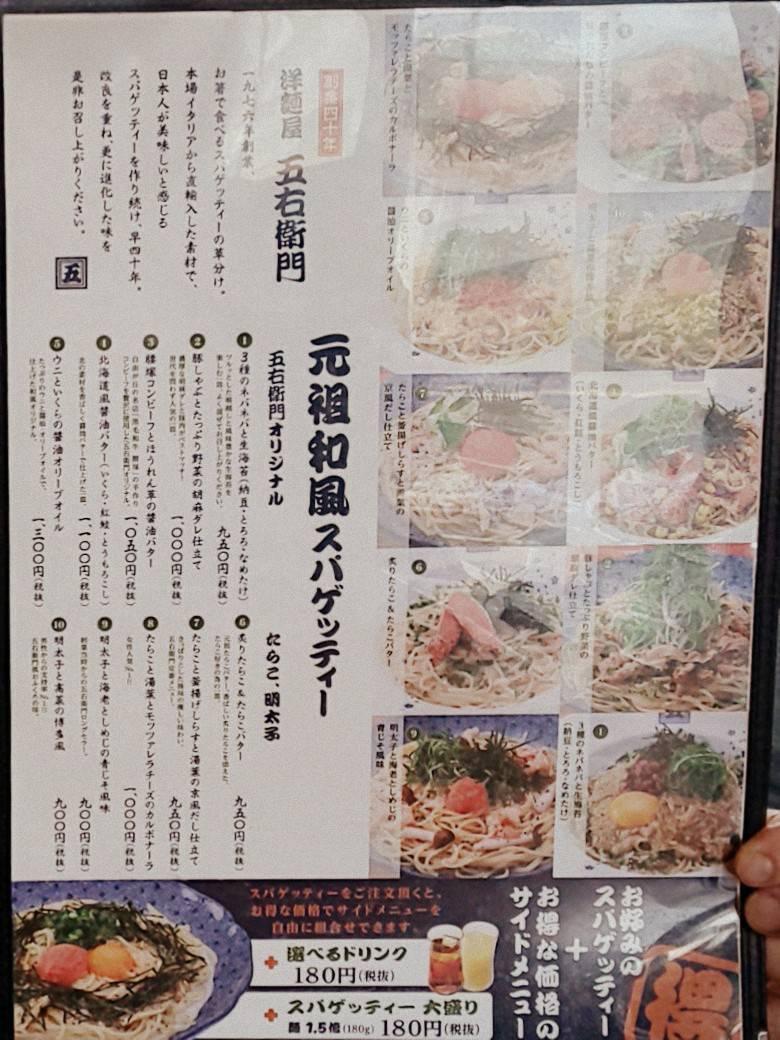 洋麺屋五右衛門 メニュー② iggy2019