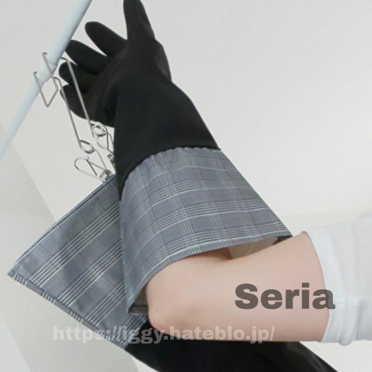 セリア ゴム手袋 iggy2019