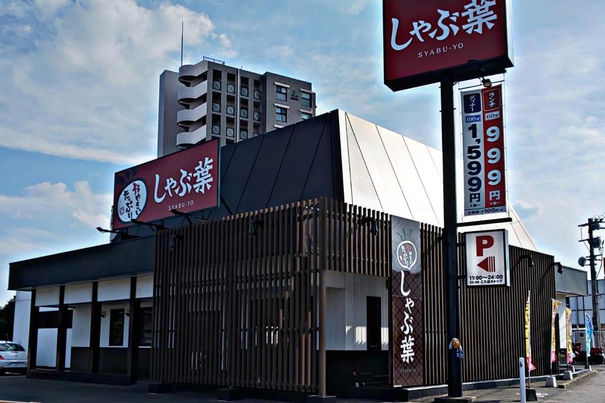 しゃぶ葉 福岡那珂川店 外観 iggy2019