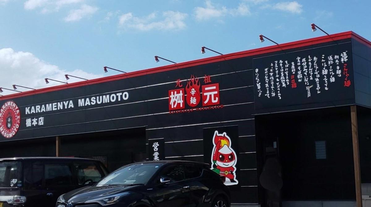 辛麺屋桝本 橋本店 外観 iggy2019