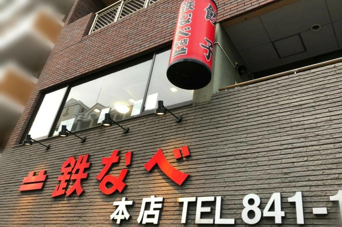 鉄なべ 荒江本店 外観 iggy2019