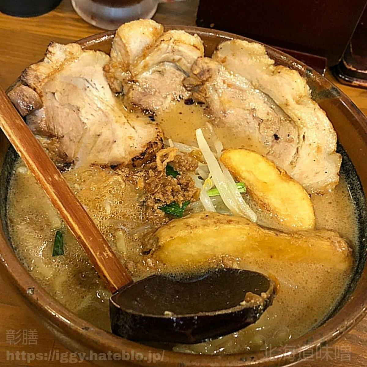 彰膳 北海道味噌・炙りチャーシュー麺 iggy2019