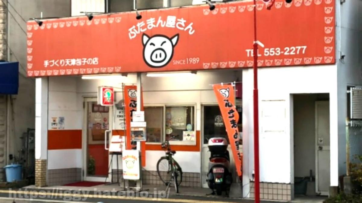 福岡 人気 ぶたまん屋さん 原材料・カロリー 口コミ レビュー
