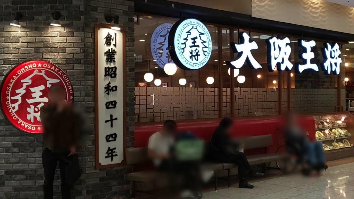 大阪王将 外観 博多ゆめタウン店 iggy2019