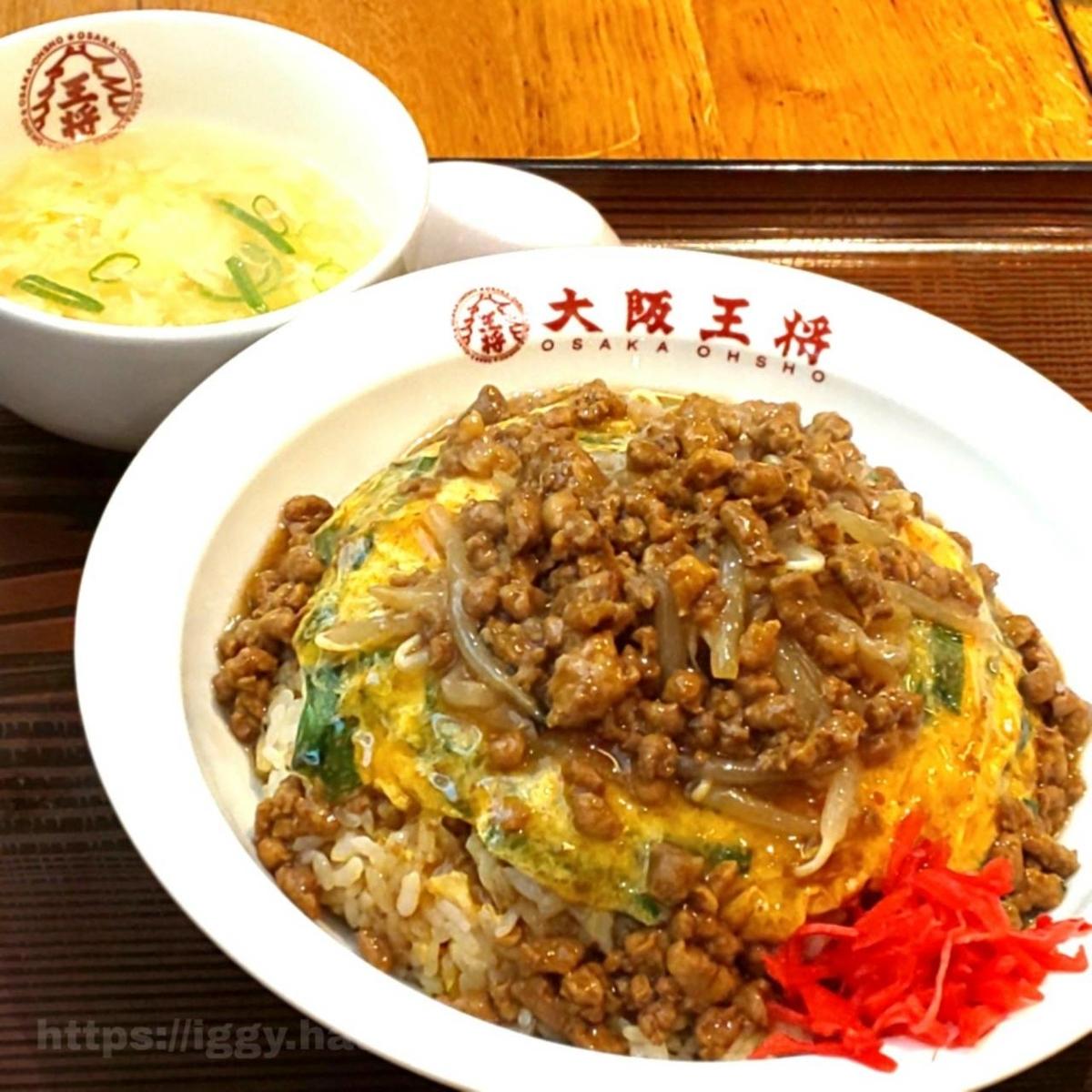 大阪王将 肉あんかけニラ玉炒飯 iggy2019