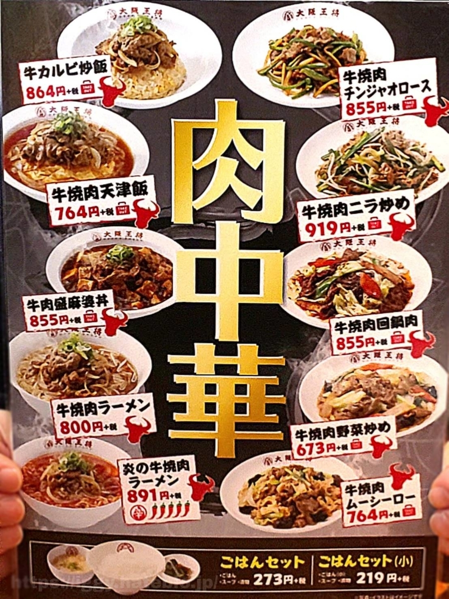 大阪王将 肉中華メニュー iggy2019