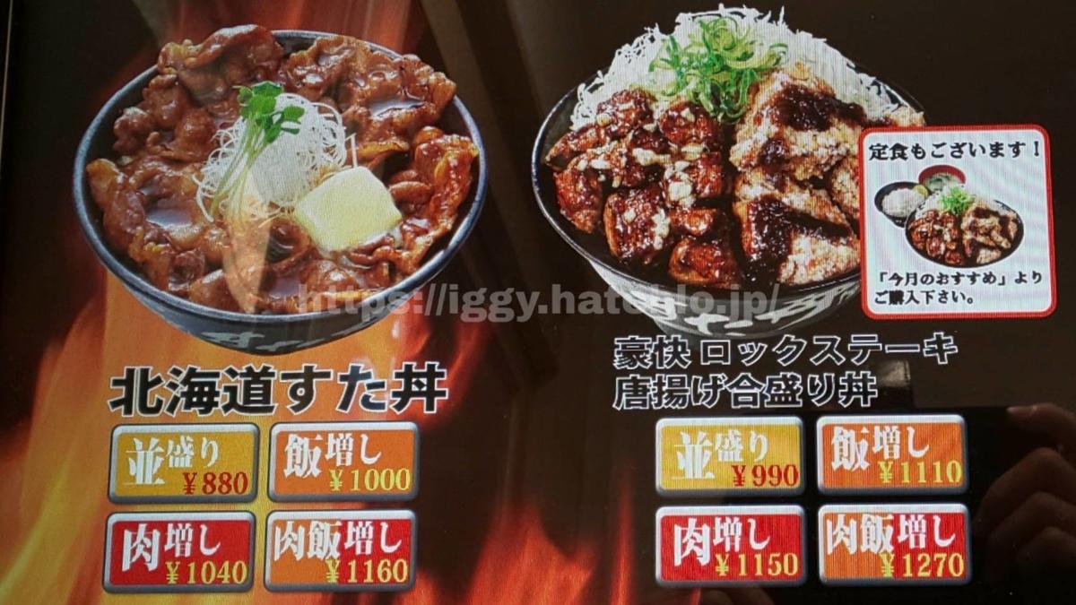 すた丼食券販売機 iggy2019