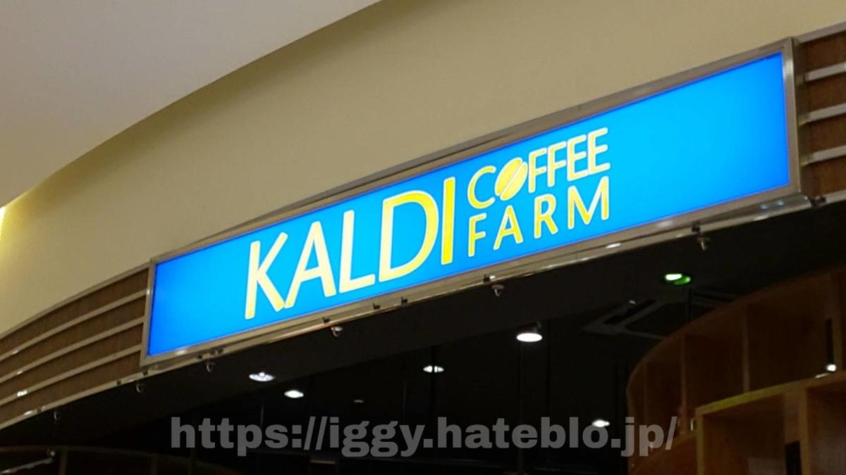 カルディコーヒーファームとは  口コミ レビュー 人気商品
