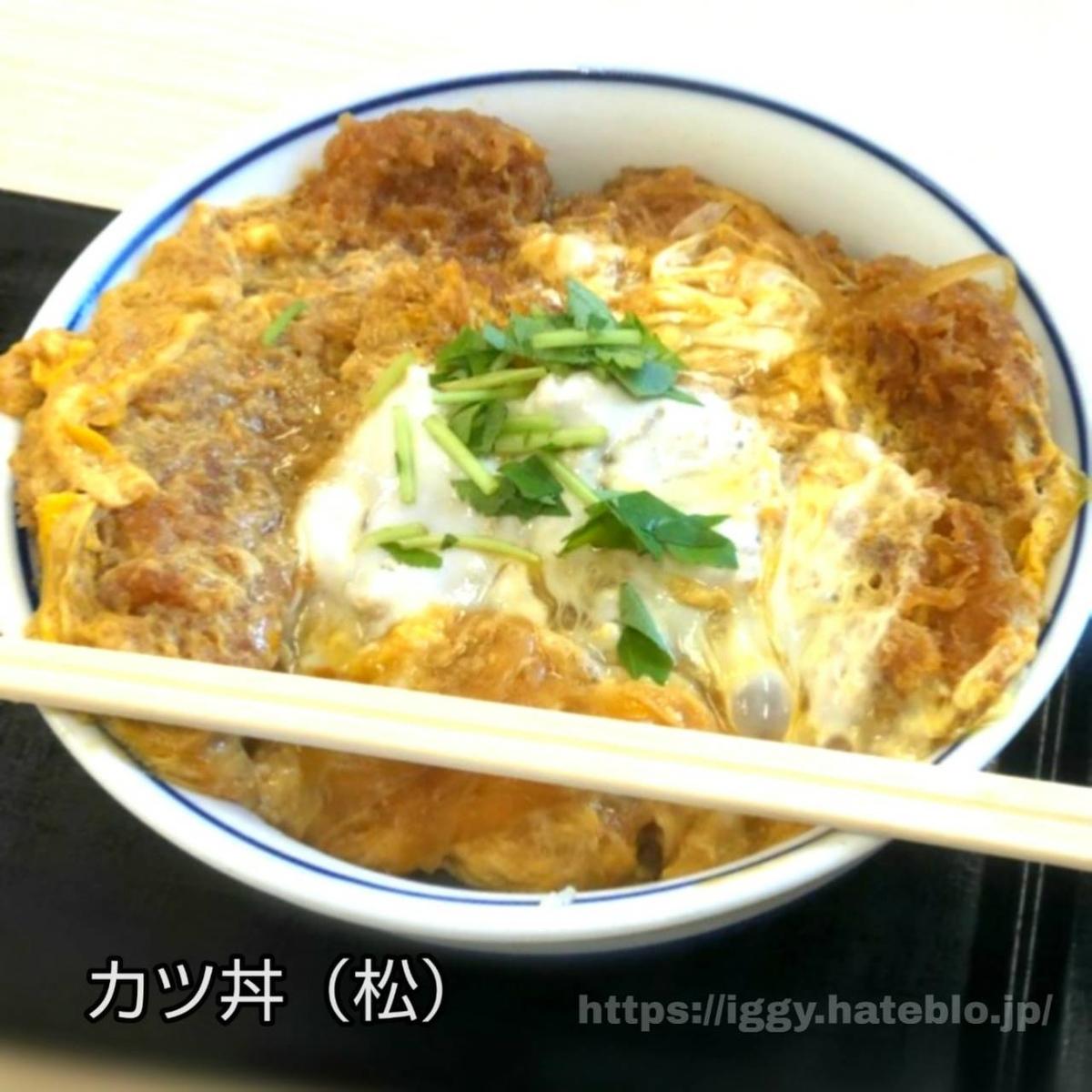 かつや カツ丼(松) iggy2019
