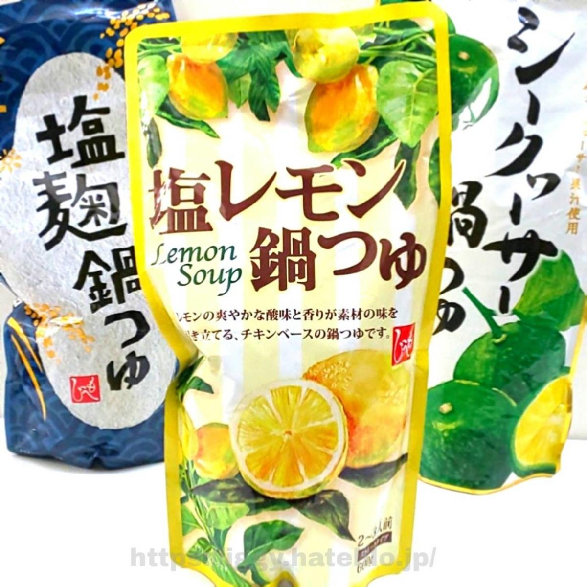 カルディ 塩レモン鍋つゆ iggy2019