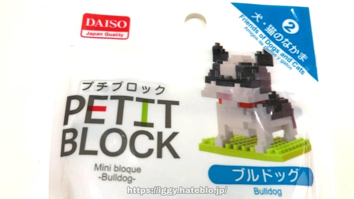 ダイソー プチブロック ブルドッグ 犬