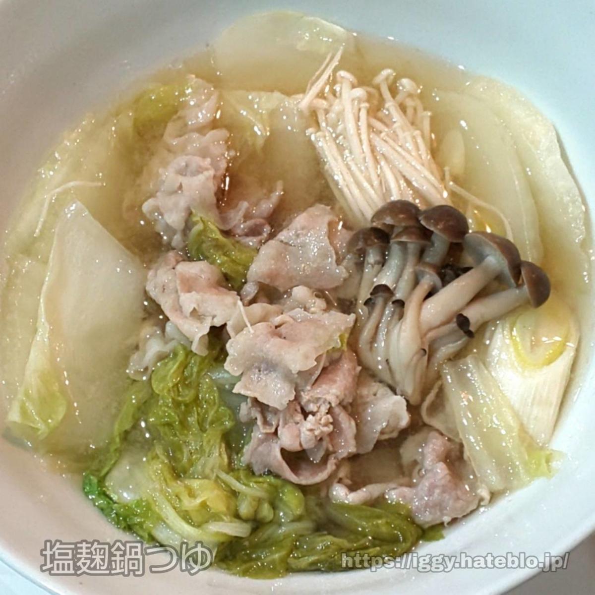 塩麴鍋つゆ① iggy2019