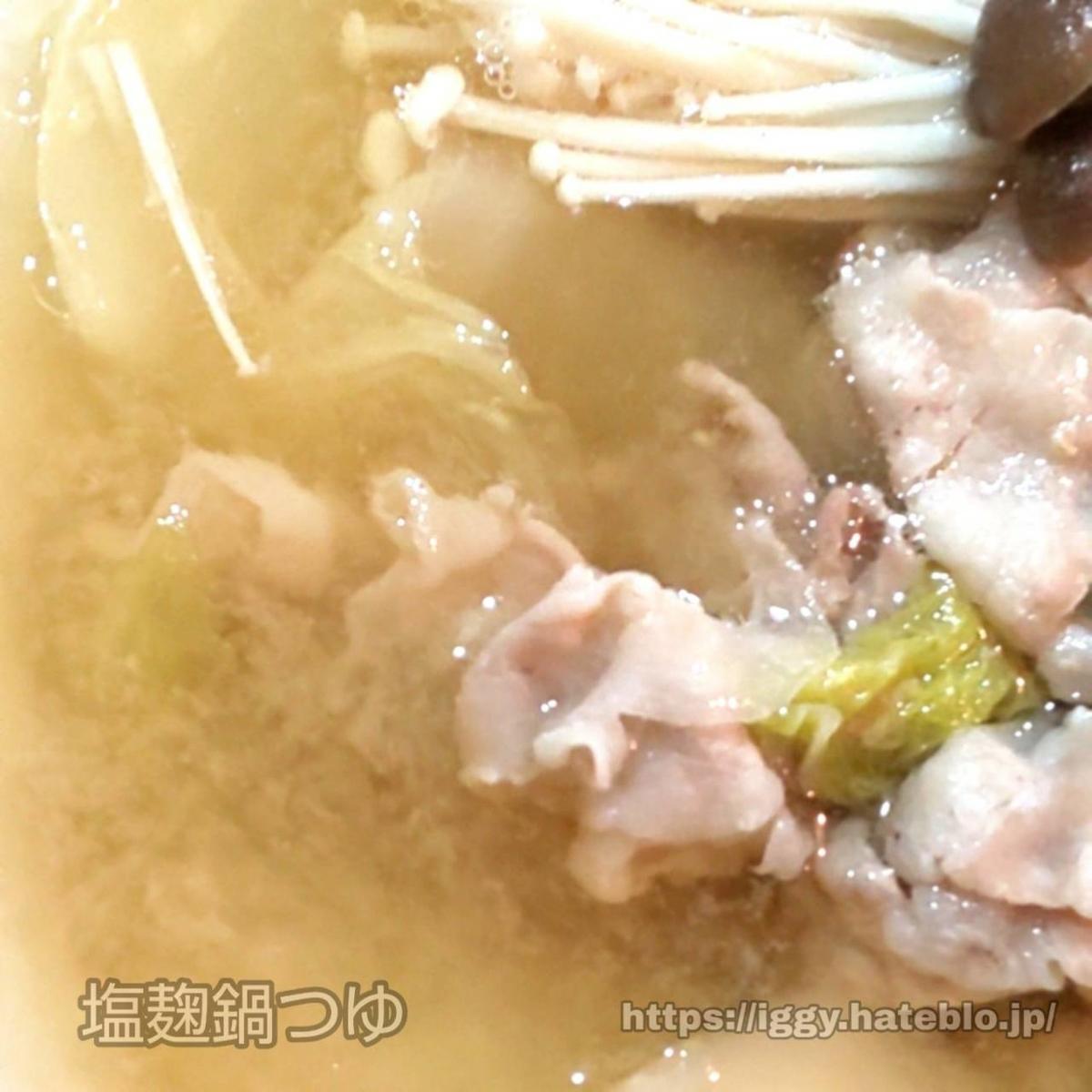 塩麴鍋つゆ② iggy2019