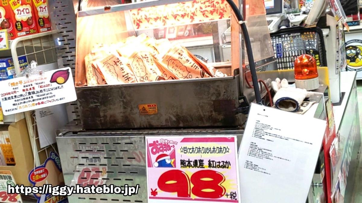 ドン・キホーテ 焼き芋① iggy2019