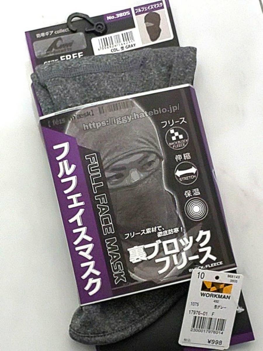 ワークマン フェイスマスク① iggy2019