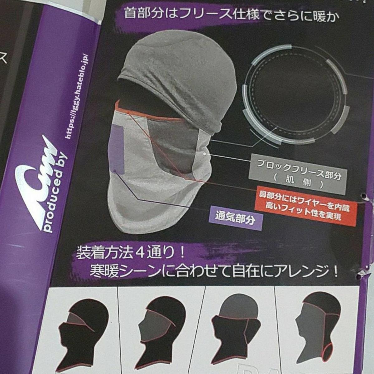 ワークマン フェイスマスク② iggy2019