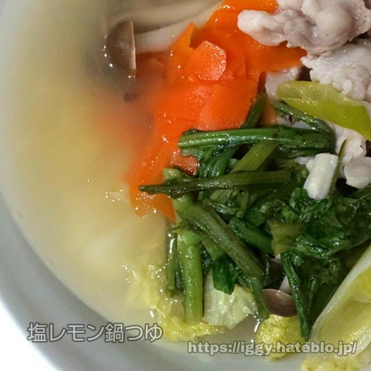 カルディ 塩レモン鍋つゆ② iggy2019