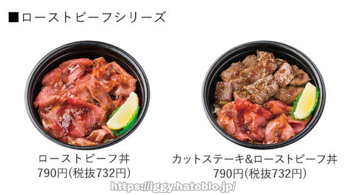 ほっともっと ローストビーフ丼メニュー iggy2019