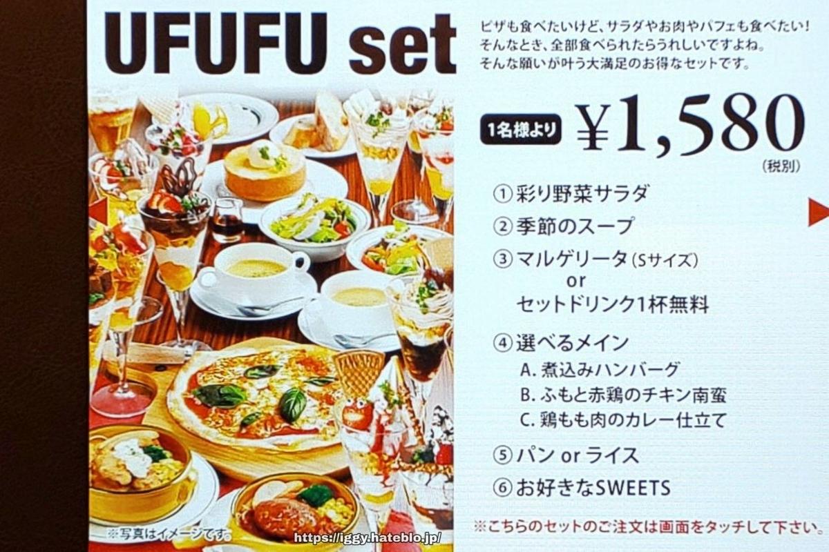 うふふ UFUFU Set メニュー iggy2019