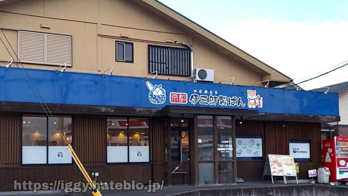 京都伊三郎製ぱん 外観 iggy2019