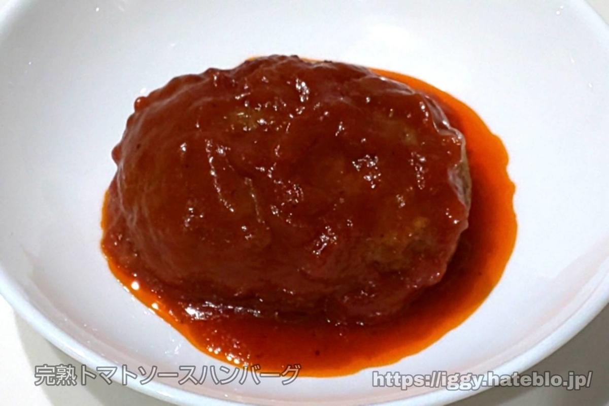 コスモス 完熟トマトソース ハンバーグ① iggy2019