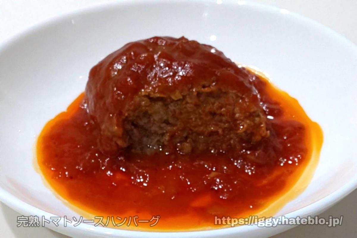 コスモス 完熟トマトソース ハンバーグ② iggy2019