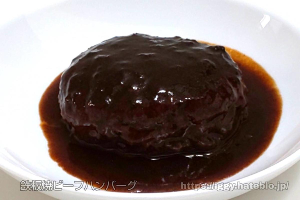 コスモス 鉄板焼きビーフハンバーグ① iggy2019