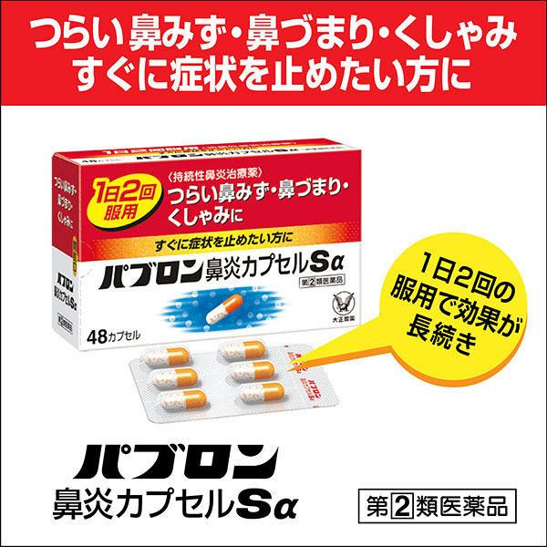 パブロン鼻炎用カプセル iggy2019