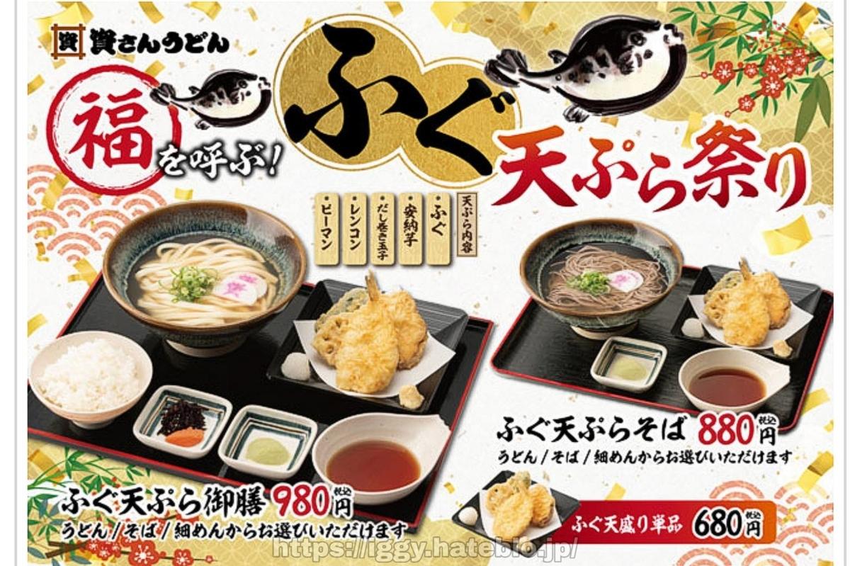 資さんうどん ふぐ天ぷら祭り iggy2019
