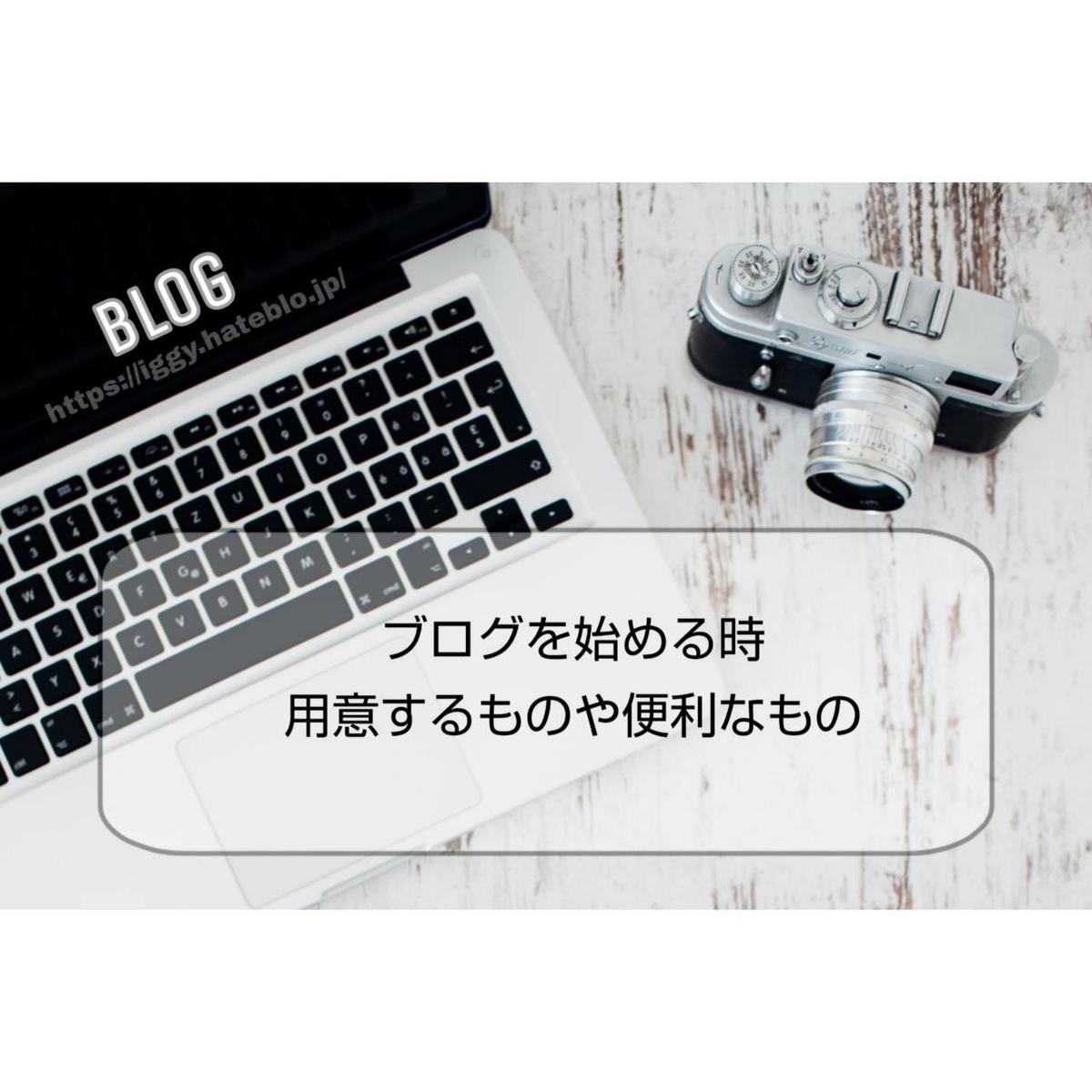ブログを始める時 iggy2019