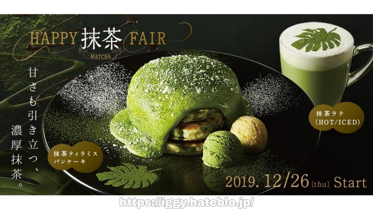 コナズ珈琲 抹茶フェアメニュー iggy2019