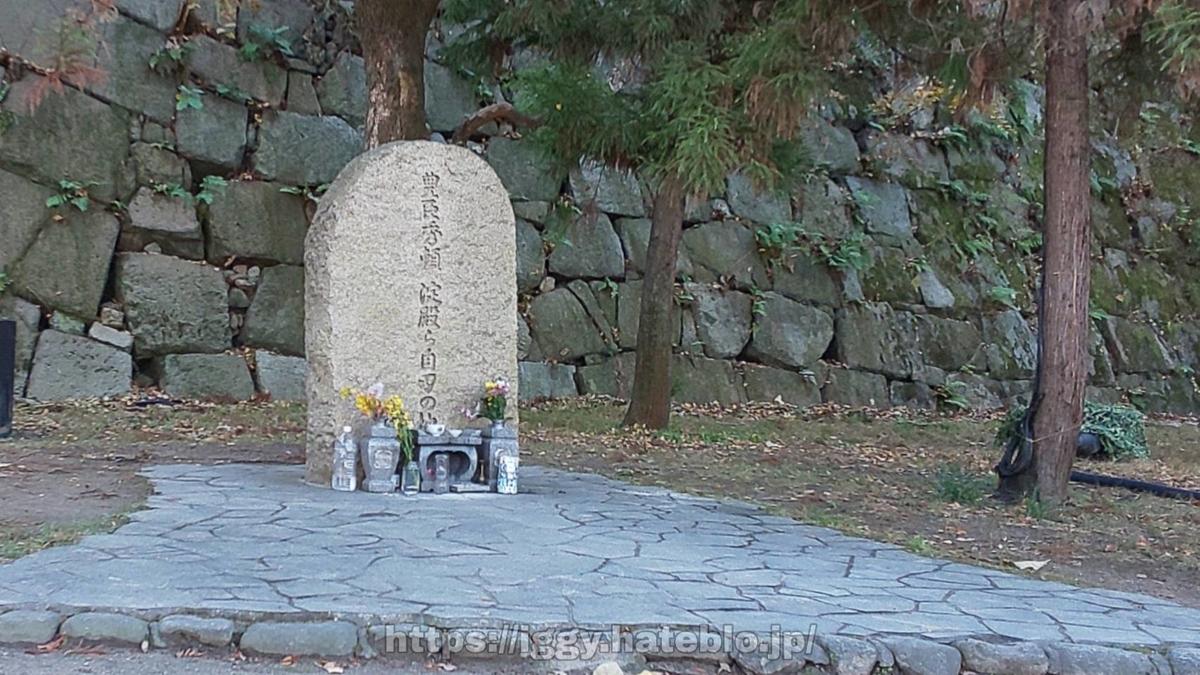 大阪城 豊臣秀頼・淀殿ら自刃の地石碑 iggy2019