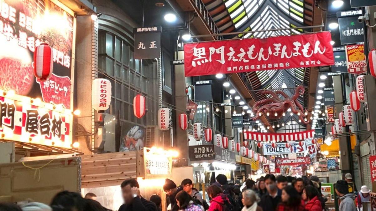 黒門市場アーケード 歴史 おすすめ大阪観光