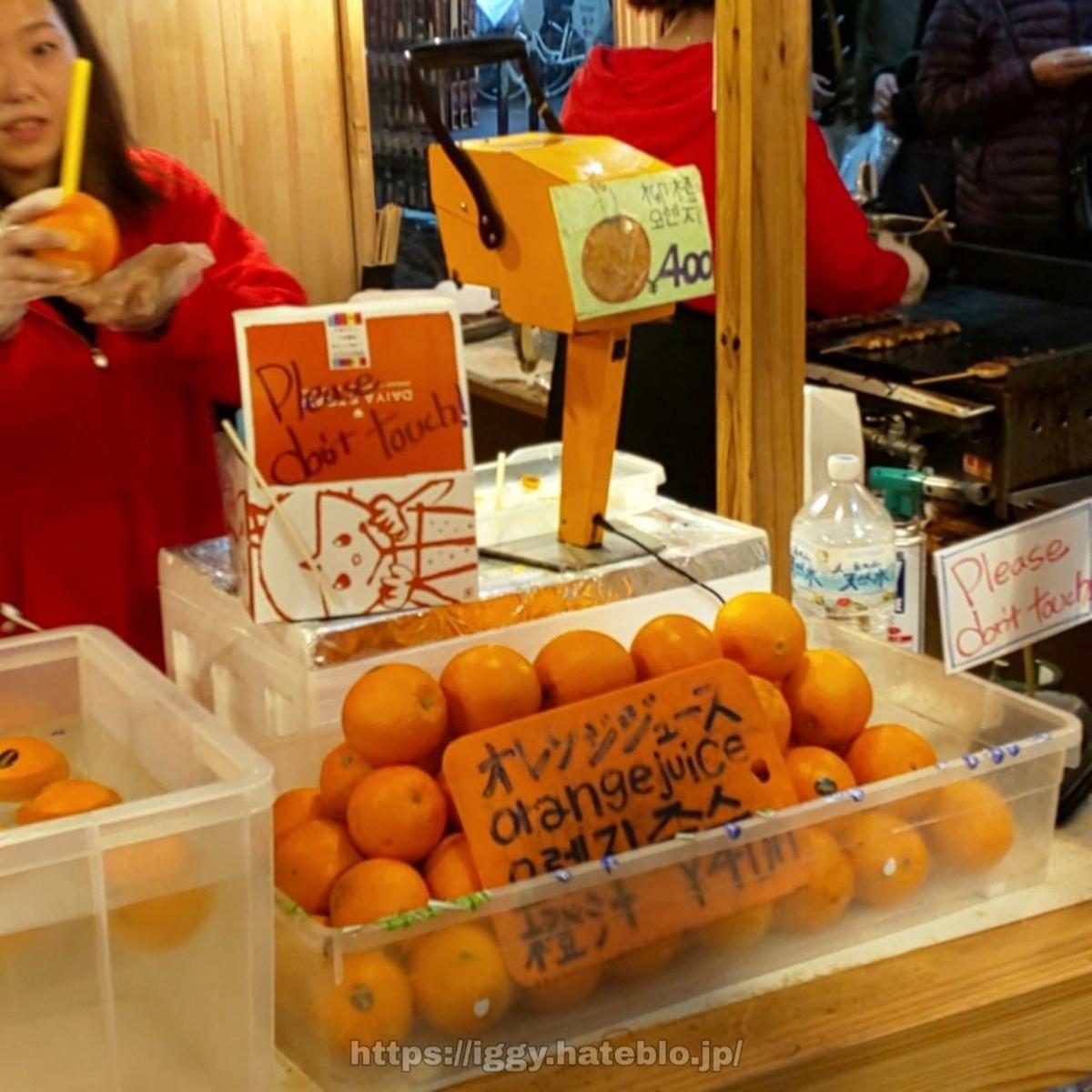 オレンジジュース看板 口コミ レビュー