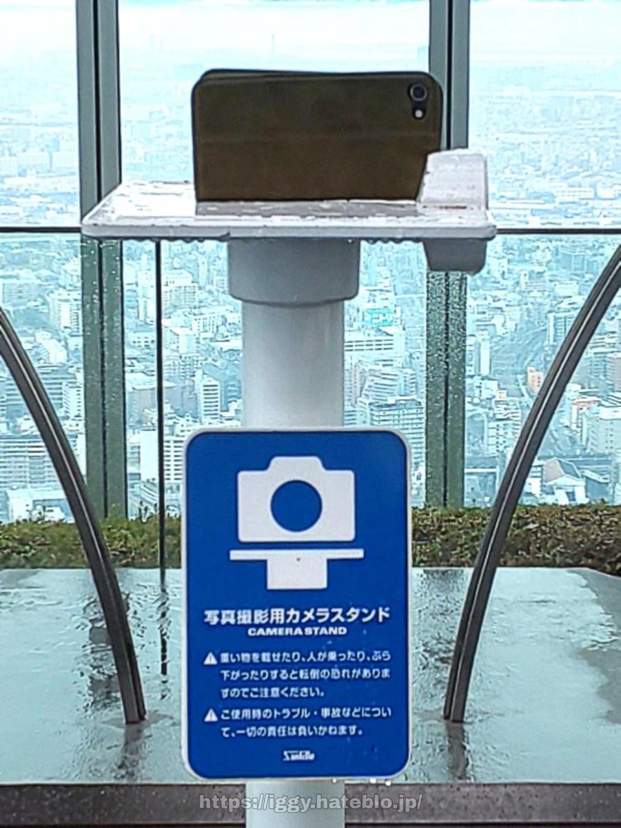 あべのハルカス天空フォトスタンド おすすめ大阪観光