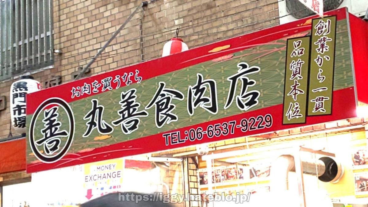丸善食肉店 口コミ レビュー