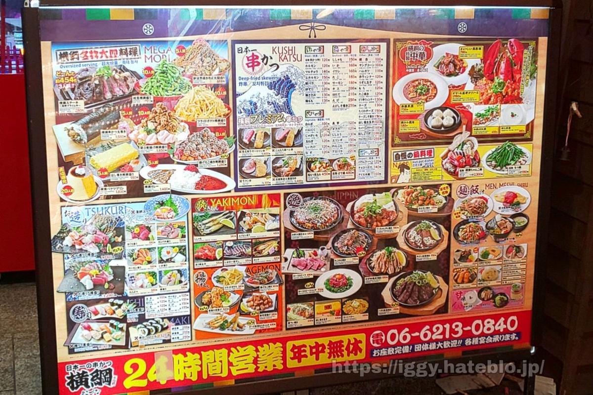 日本一の串かつ横綱 メニュー 値段 口コミ レビュー